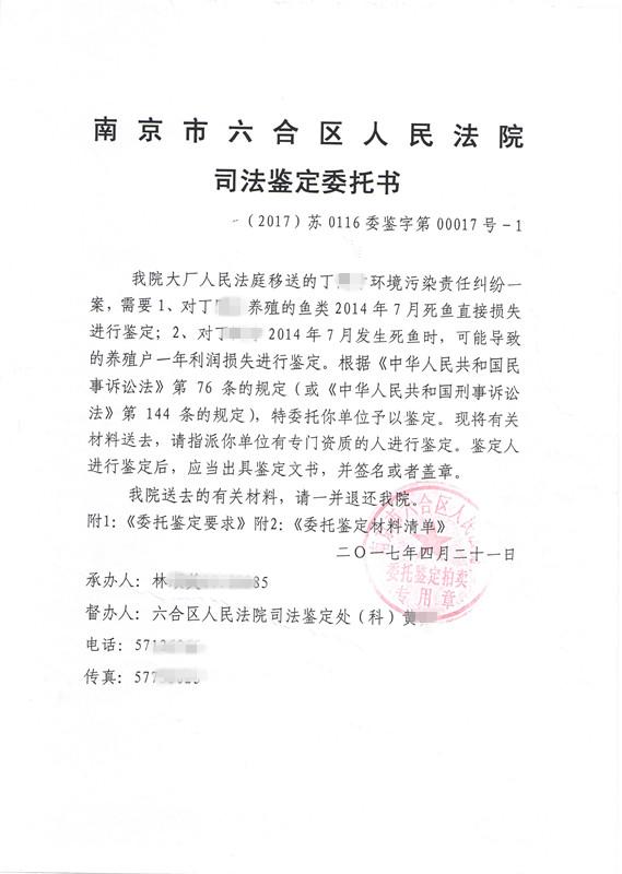 南京六合法院司法鉴定委托.jpg